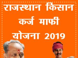Rajasthan Farmer KCC Loan Mafi Yojana Ki Jankari Hindi Me 2019