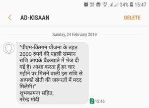 pradhan mantri kisan samman nidhi yojana beneficiary list