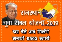 Mukhyamantri Yuva Sambal Yojna 2019 in Rajasthan