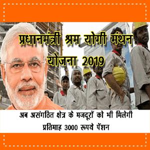 PM Shram Yogi Mandhan Launched Details In Hindi