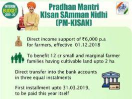 PM Kisan Samman Nidhi Yojana New List
