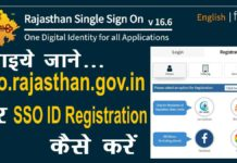 SSO ID Government of Rajasthan