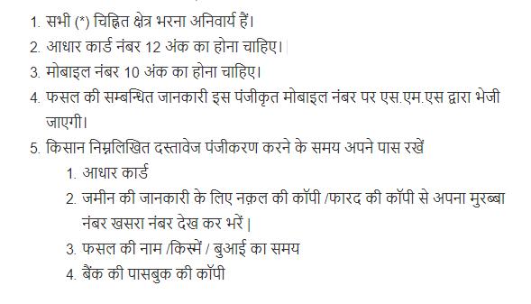 Meri Fasal Mera Byora Portal online registration guidelines fasalhry.in
