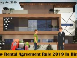 New Rental Agreement Rule