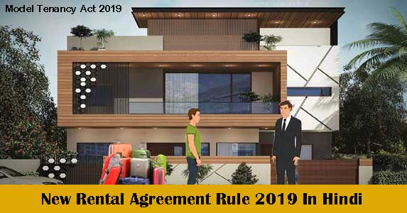 New Rental Agreement Rule