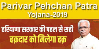 Parivar Pehchan Patra