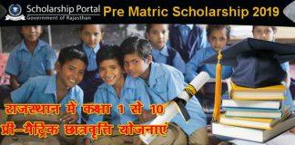 Pre Matric Scholarship 2019