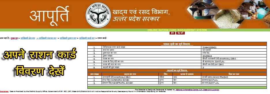 up Ration card Vivran Dekhe