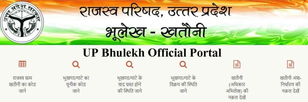 UP Bhulekh Official Portal