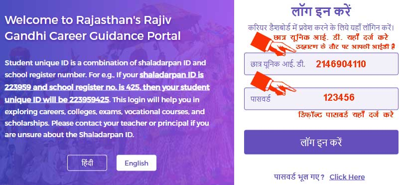 raj career portal login