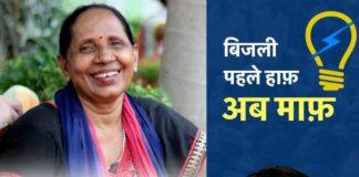 Delhi Free Bijli Bill