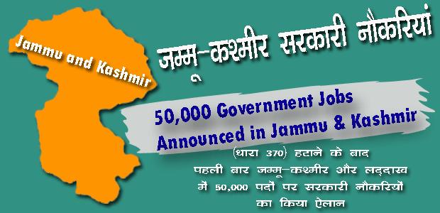जम्मू-कश्मीर सरकारी नौकरियां