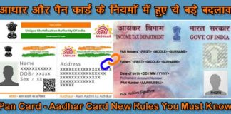 Pan Card - Aadhar Card New Rules
