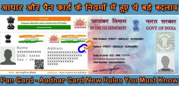 Pan Card - Aadhar Card New Rules