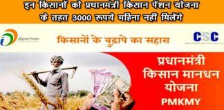 Pradhan Mantri Kisan Maandhan Pension Yojana