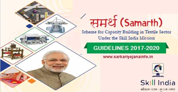 Samarth Yojana in Textile Sector