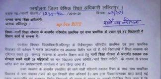 UP Gargi Shiksha Yojana
