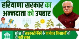 मुख्यमंत्री किसान कृषि कर्जमाफी एकमुश्त निपटान योजना हरियाणा 2019