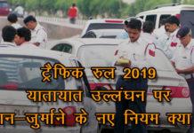Naye Traffic Niyam 2019