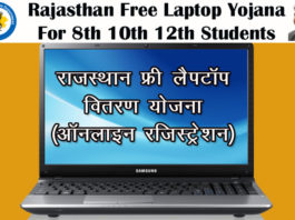 Rajasthan Free Laptop Yojana For 8th 10th 12th Students
