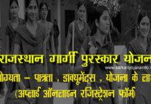 About Gargi Puraskar Yojana Rajasthan