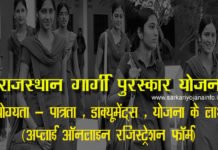 About Gargi Puraskar 2021 Rajasthan