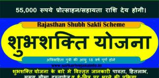 Rajasthan Shubh Sakti Yojana