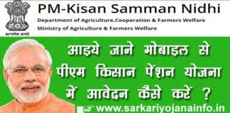 pradhan mantri kisan mandhan yojana registration online