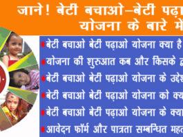 Beti Bachao Beti Padhao Yojana Information In Hindi
