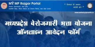 मध्यप्रदेश बेरोजगारी भत्ता योजना