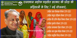 महिलाओं के लिए राजस्थान सरकार की नई योजनाएं