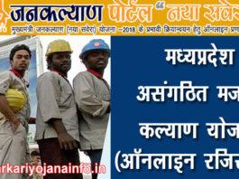 Mukhyamantri Asangathit Mazdoor Kalyan Yojana MP