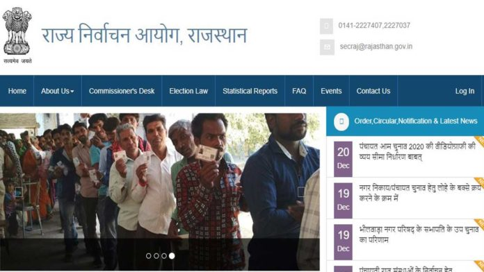 State Election Commission Of Rajasthan new voter list 2019-2020