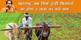 महाराष्ट्र किसान कर्ज माफी योजना 2020