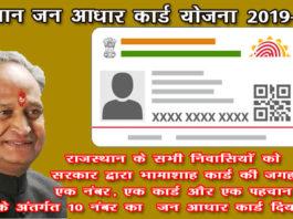 Jan Aadhar Card Yojana Rajasthan