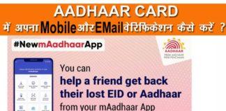 Aadhaar Card Mobile Update 2020