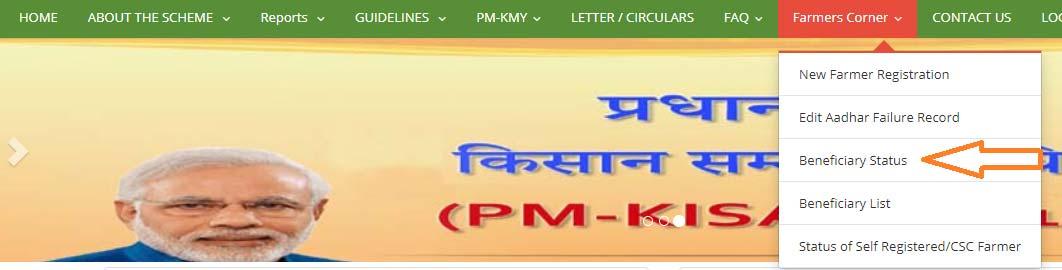 PM Kisan Farmers Corner