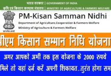 PM Kisan Yojana Helpline Complaint Number