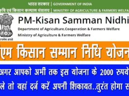 PM Kisan Yojana Complaint Helpline Phone Number or E-Mail Address