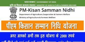 PM Kisan Yojana Complaint Helpline Phone Number or E-Mail Address