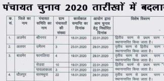 राजस्थान पंचायत चुनाव तारीखों में बदलाव