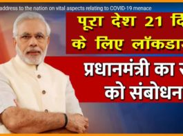 Coronavirus in India live: PM Modi announces 21-day complete lockdown