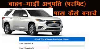 Hanumangarh Vehicle Permit COVID-19
