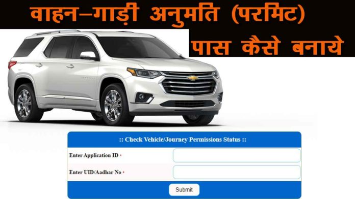 Hanumangarh Vehicle Permit COVID-19