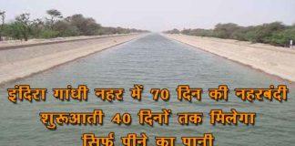 इंदिरा गांधी नहर नहरबंदी 2020
