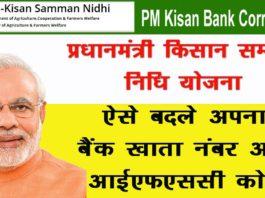 PM Kisan Bank Correction