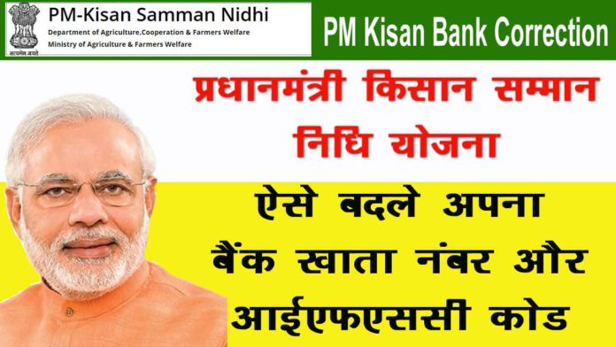 PM Kisan Bank Correction