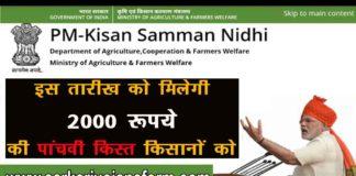 पीएम किसान योजना की पांचवी किस्त