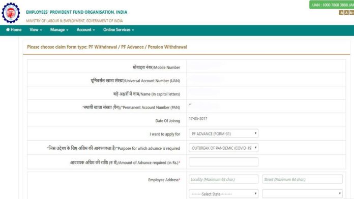 How to withdraw money from my epf account online process in hindi