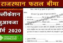 Rajasthan Fasal Bima Muavja Form PDF Download